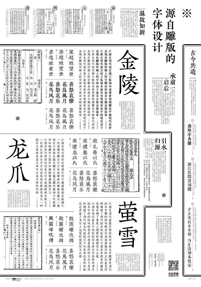 中文复刻字体研讨会 海报设计:杨林青1月9日下午2时,一场由北京北大图片
